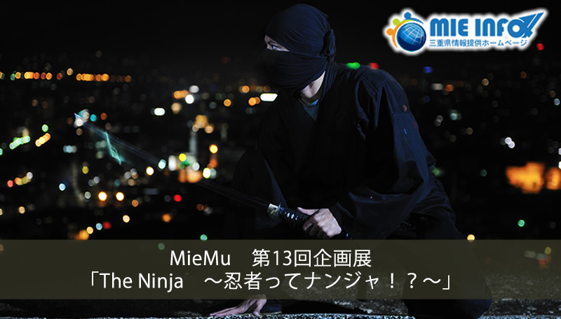 ninjatte-nanjya-destaque