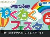 11o Waku Waku Festa – Apoio parental