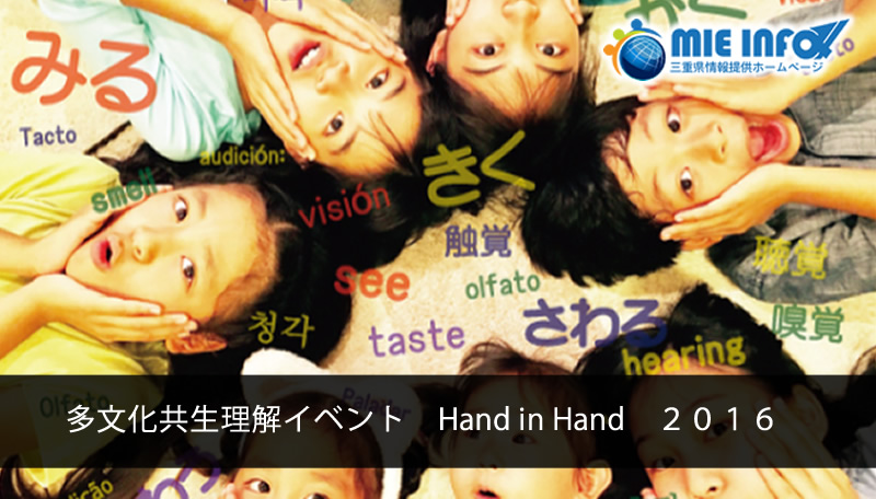 hand-in-hand-2016
