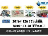 (Kuwana) Seminário para Estrangeiros sobre Prevenção de Desastres