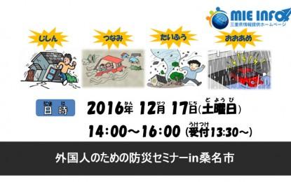 桑名市で開催される「外国人のための防災セミナー」について