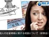 Treinamento para consultas sobre visto de estrangeiros