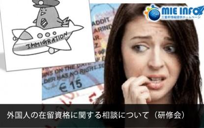 外国人の在留資格に関する相談者の研修について