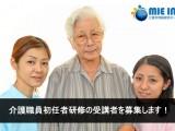 Treinamento para a área de cuidado aos idosos