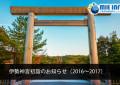 (2016~2017)伊勢神宮初詣のお知らせについて