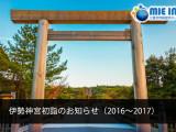 Comunicado sobre o regulamento de tráfego, ônibus e estacionamento a primeira visitação do ano ao Ise Jingu (2016-2017)