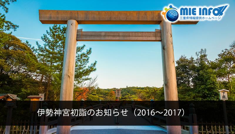 ise-jingu-hatsumou