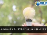 Vamos colaborar para a economia de energia elétrica neste inverno
