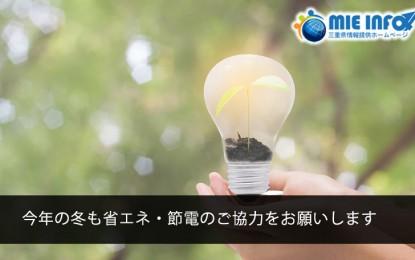 今年の冬も省エネ・節電のご協力のお願いについて