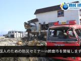[Suzuka] Seminário para Estrangeiros sobre Prevenção de Catástrofes