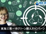 Campanha de compra ecológica da região Tokai