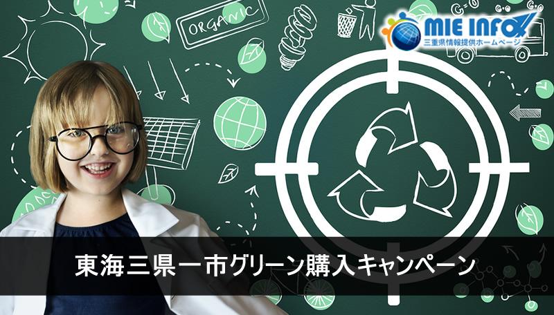 green-konyu-campaign