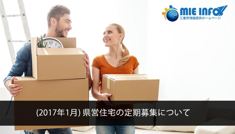 kennei-jyutaku-ichi-gatsu-boshu