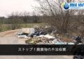 廃棄物の不法投棄について