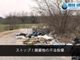 ストップ!廃棄物の不法投棄