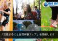 「三重まるごと自然体験フェア」開催について