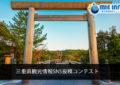 三重県観光情報SNS投稿コンテストについて