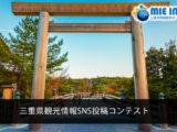三重県観光情報SNS投稿コンテスト