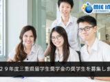 平成29年度三重県留学生奨学金の奨学生を募集します