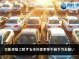 自動車税に関する住所変更等手続きのお願い
