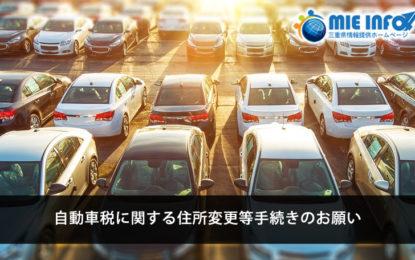 自動車税に関する住所変更等手続きのお願いについて