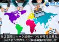 みえ国際ウィーク2017 ~ つながろう世界と、広げよう世界を!~