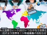 みえ国際ウィーク2017