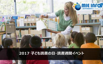 2017子ども読書の日・読書週間イベント開催について