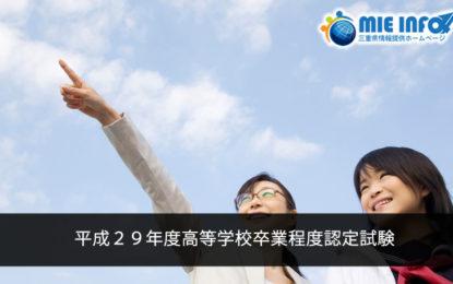 平成29年度高等学校卒業程度認定試験について