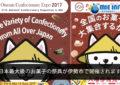 第27回全国菓子大博覧会開催について