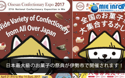 "The 27th edition of the largest sweets expo in Japan will be held in Ise city, Mie Prefecture. Dai 27 – kai ZenkokuKashi Dai Hakurankai had the denomination selected through suggestions from all over the country as ""OisesanKashihaku 2017"". The large exhibition in Japan is a continuity of the ""TeikokuKashiame Dai Hinpyoukai – Large Imperial […]"