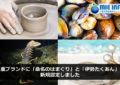 "What is Mie Brand? In 2002, Mie Prefecture created the ""Mie Brand"" where local and processed products, as well as their farmers considering the features of each region, have been certified by their excellence in quality and are promoted nationwide. As far as March 2017, 17 products and 38 farmers have been certified as Mie […]"
