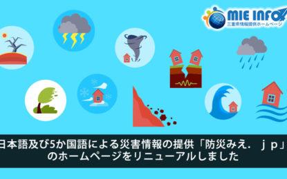 日本語及び5か国語による災害情報の提供「防災みえ.jp」のホームページをリニューアルしました