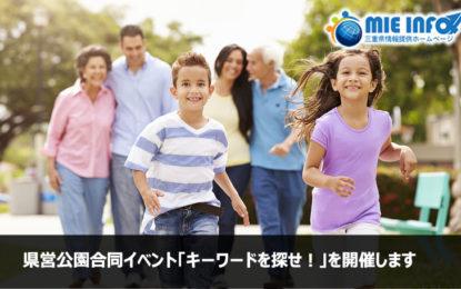 県営公園合同イベント「キーワードを探せ!」を開催します