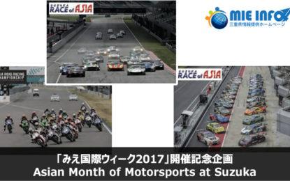 「みえ国際ウィーク2017」開催記念企画 Asian Month of Motorsports at Suzuka 外国人の鈴鹿サーキット入場が無料になります!