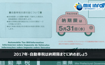 2017年 自動車税は納期限について