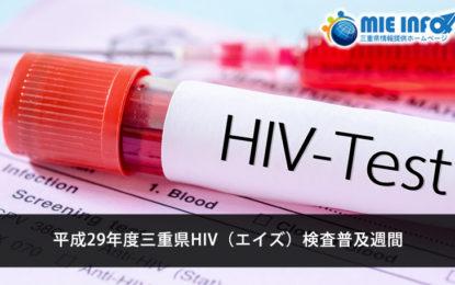 平成29年度三重県HIV(エイズ)検査普及週間