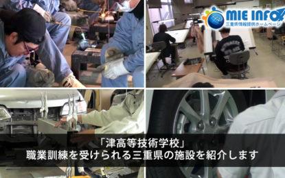 「津高等技術学校」職業訓練を受けられる三重県の施設を紹介します