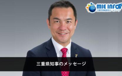 三重県知事のメッセージ