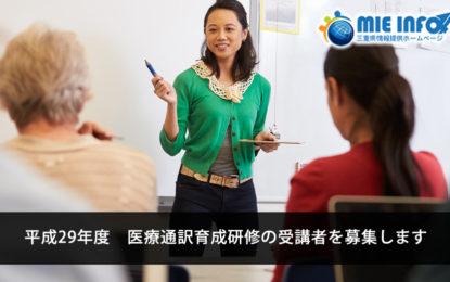 平成29年度 医療通訳育成研修の受講者を募集します
