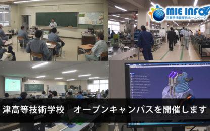 [津高等技術学校] オープンキャンパスを開催します