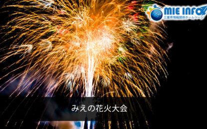 (2017) みえの花火大会