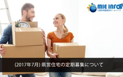 (2017年7月)県営住宅の定期募集について