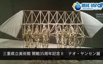 三重県立美術館 開館35周年記念Ⅱ テオ・ヤンセン展