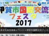 Mie Multicultural Awareness Event + Iga International Exchange Festa 2017
