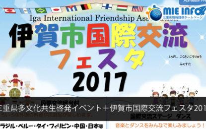 三重県多文化共生啓発イベント+伊賀市国際交流フェスタ2017