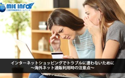インターネットショッピングでトラブルに遭わないために ~海外ネット通販利用時の注意点~