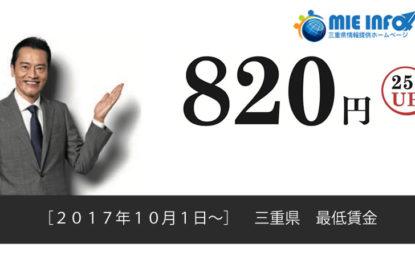 [2017年10月1日~] 三重県 最低賃金