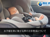 Important points regarding children in car