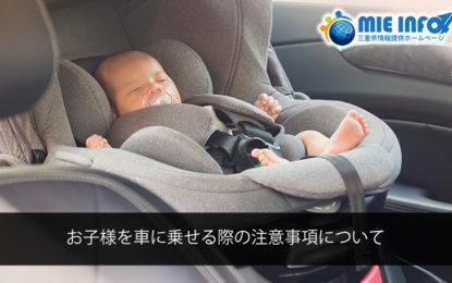 お子様を車に乗せる際の注意事項について